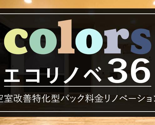 大阪府摂津市の賃貸の空室改善リノベーション工事施工会社さんらいずのエコリノベは格安の36万円