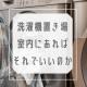 大阪府摂津市の賃貸の空室改善リノベーション工事施工会社さんらいず 洗濯機置き場1